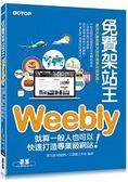 免費架站王Weebly|就算一般人也可以快速打造專業級網站!
