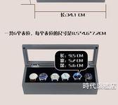 手錶盒高級多位太空灰手錶盒實木質錶盒 手錶盒展示盒木質錶盒