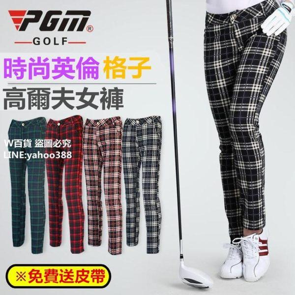 PGM 高爾夫服裝 女士GOLF長褲 百搭格子運動褲 送皮帶