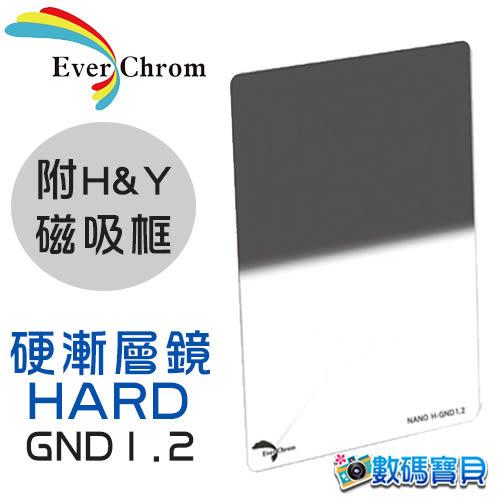 EverChrom 方形硬漸層hard-GND 1.2【漸層鏡+附H&Y磁吸框】彩宣公司貨 方型減光鏡  非NISI