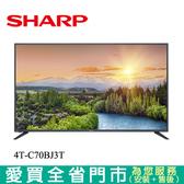 SHARP 70型4K Android液晶顯示器4T-C70BJ3T含配送+安裝 【愛買】