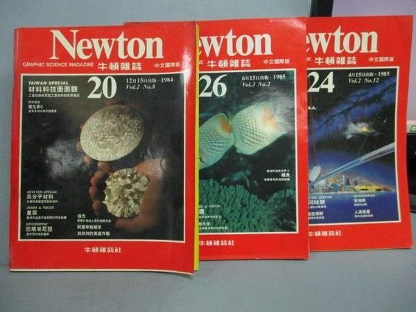 【書寶二手書T5/雜誌期刊_RIP】牛頓_20+24+26期_共3本合售_材料科技面面觀等