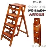 實木折疊家用多功能梯子室內梯踏板四步五步人字折疊梯實木梯凳子MBS「時尚彩紅屋」