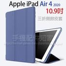 【皮革 Smart Cover】Apple iPad Air4 2020 10.9吋 三折側掀軟殼/智能休眠皮套/支架斜立/A2324/A2072/A2316/A2325