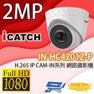 IN-HC4201Z-P ICATCH可取 H.265 2MP POE供電 IP CAM-IN系列 網路攝影機
