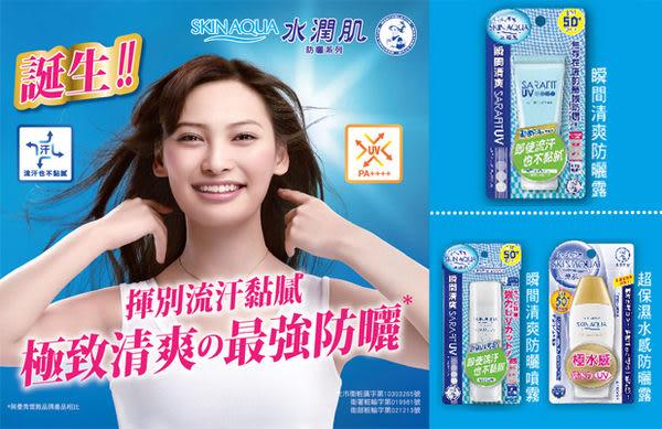 曼秀雷敦SKINAQUA水潤肌防曬乳液42g【康是美】