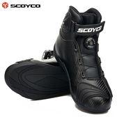 正品Scoyco機車靴子騎行靴公路靴摩友公路鞋騎士短靴【潮男街】