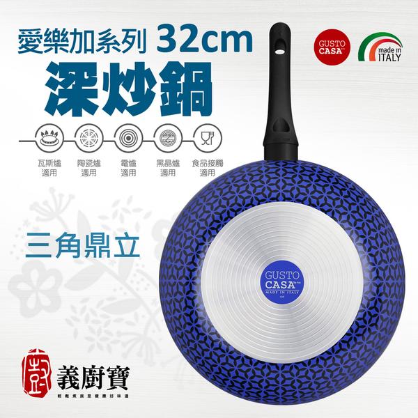 〚義廚寶〛 愛樂加系列 32cm深炒鍋 -三角鼎立 AD16