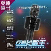 人因科技 人因KB600A 可對唱無線K歌麥克風音響 魔幻黑KB600A【免運直出】