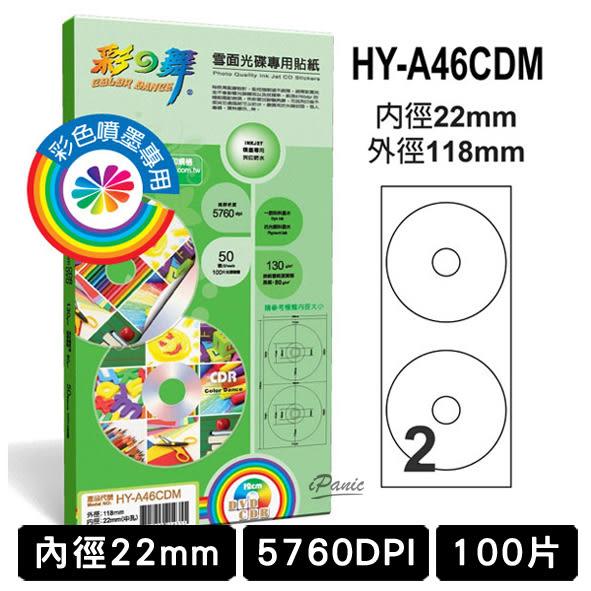 彩之舞 50入 中孔 雪面 光碟專用貼紙 防水 霧面貼紙 HY-A46CDM 光碟標籤紙 光碟貼紙 圓標貼紙