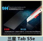 Samsung 三星 Tab S5e (T720) 平板鋼化玻璃膜 螢幕保護貼 0.3mm鋼化膜 2.5D弧度 9H硬度