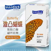 保險套買就送潤滑液 衛生套 避孕套 安全套 unidus優您事 動物系列保險套-激凸蝴蝶-顆粒型 12入