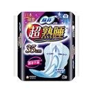 SOFY 蘇菲 超熟睡 細緻棉柔 35cm 衛生棉 8入 夜用【BG Shop】