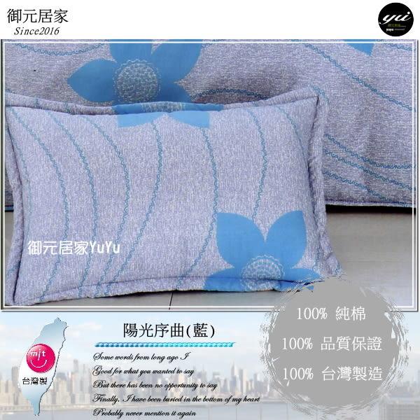 雙人【薄床包】5*6.2尺/雙人/100%純棉˙雙人床包『陽光序曲』(藍)御元居家-MIT