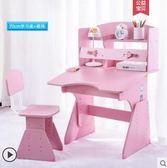 兒童書桌書柜組合男孩女孩寶寶學習桌小學生寫字課桌椅套裝xw