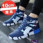 冬季男式內增高8cm皮面休閒鞋男士增高鞋10cm內增高板鞋迷彩韓版6 新年特惠