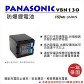 御彩數位@樂華 FOR 國際牌 VW-VBN130 鋰電池 PANASONIC 外銷日本 保固一年 全新