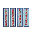 【收藏天地】台灣紀念品*精神標語冰箱貼-系列二(4款)