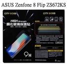 鋼化玻璃貼 ASUS Zenfone 8 Flip ZS672KS 螢幕保護貼 旭硝子 CITY BOSS 9H 2.5D 滿版
