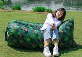 戶外懶人充氣沙發袋空氣床墊野外氣墊床椅子便攜式單人折疊網紅