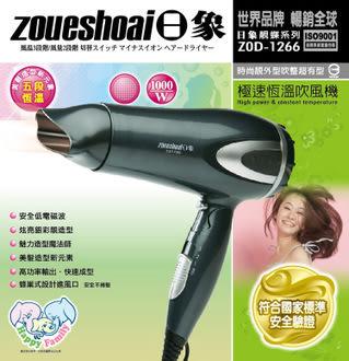 淘禮網 ZOD-1266 日象三段恆溫吹風機