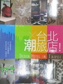 【書寶二手書T1/旅遊_D1R】台北潮旅店!Design Hotel in Taipei_徐詩淵、楊志雄