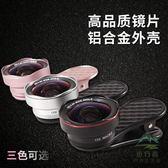 廣角手機鏡頭二合一套裝單反微距外置高清拍照自拍后置攝像頭【步行者戶外生活館】