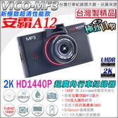 【台灣安防】監視器 全台灣製 視連科 Vico-MF3 2K Ultra-HD 1440p HDR A12 款行車記錄器 雙支架