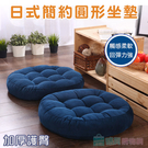 日式簡約加厚圓形坐墊 和室坐墊 椅墊 沙發墊