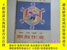 二手書博民逛書店五年制小學課本罕見語文 寒假作業 一年級Y2599 出版1986