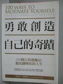 【書寶二手書T1/心靈成長_OMM】勇敢創造自己的奇蹟-100種自我激勵法,徹底翻轉你的人生