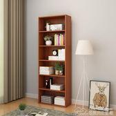 書柜書架簡易落地書櫥簡約現代置物架學生組合書柜創意收納柜不帶門 居樂坊生活館 YYJ