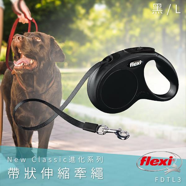 【寵物樂園】Flexi 帶狀伸縮牽繩 黑L FDTL3 進化系列 外出繩 寵物用品 寵物牽繩 德國製
