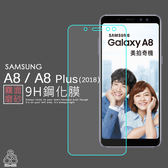 磨砂 霧面 三星 A8 A8+ 2018版 9H 鋼化 玻璃 Plus 保護 手機 螢幕 貼 膜 防指紋 抗油 非滿版
