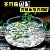 魚缸 玻璃魚缸時尚金魚缸 烏龜缸大號 透明玻璃花瓶創意魚缸 城市科技DF