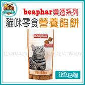 *~寵物FUN城市~*beaphar樂透-貓咪零食 營養餡餅【150g】貓咪點心 寵物零食