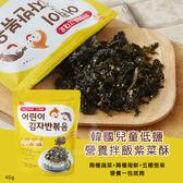 韓國兒童低鹽營養拌飯紫菜酥40g (包)