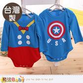 包屁衣 台灣製嬰兒長袖包屁衣(兩件一組) 魔法Baby