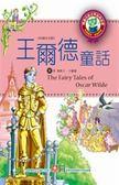 (二手書)世界經典故事:王爾德童話