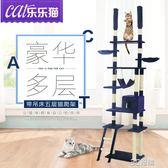 豪華貓跳台貓架貓樹帶吊床超大五層跳台貓抓柱貓抓板貓窩貓咪玩具 3C優購igo