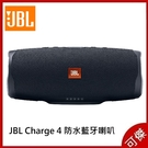 JBL Charge 4 便攜式防水藍芽...