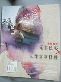 【書寶二手書T6/攝影_QEQ】凱納的攝影魔術-光影色彩X人像寫真修煉_凱納