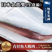 【日本原裝】青魽魚大腹肉(450g±10%/片) 生食級 生魚片 青甘魚肚肉 日本鹿兒島的特選鰤魚