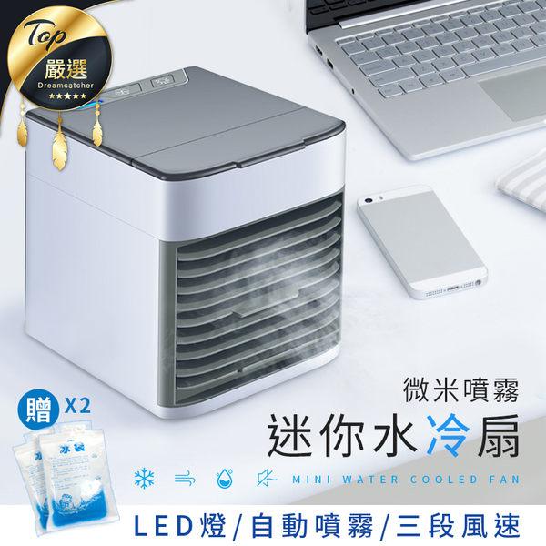 迷你噴霧水冷扇【HNF961】水冷氣扇電風扇移動式冷氣空調冷風扇#捕夢網