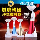 風靡亞洲 第六代3D電動洗面刷 女神首選 去角質黑頭毛孔 洗臉刷洗臉器 女人我最大【4G手機】