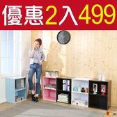 書桌桌上架《百嘉美》糖果粉彩二格書收納櫃書櫃鞋櫃置物櫃電腦桌電腦椅鞋櫃5 色
