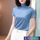 真絲上衣 夏季新款絲綢緞面半高領打底衫短袖t恤女士修身百搭洋氣外穿上衣 星河光年