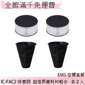 【一期一會】【日本現貨】IRIS OHYAMA IC-FAC2 除螨吸塵器 排氣濾網/集塵網 各2入組「日本直送」