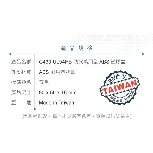 『堃喬』Gainta G430 90 x 50 x 16 萬用型 ABS 塑膠盒 適合手持式設備 防火 UL94V0 台灣製造『堃邑Oget』