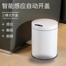橙穆感應垃圾桶家用帶蓋廁所衛生間智能廚房客廳大號自動高檔臥室NMS【蘿莉新品】